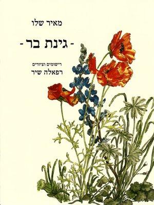 cover image of גינת בר - Wild Garden