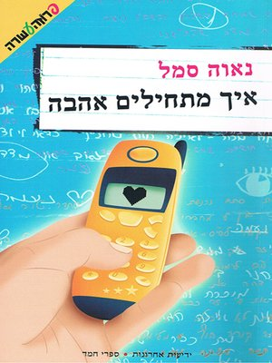 cover image of איך מתחילים אהבה - Love for Beginners