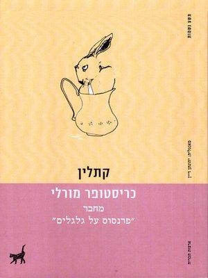 cover image of קתלין - Kathleen