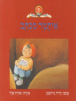 cover image of איתמר מכתב - Itamar Letter