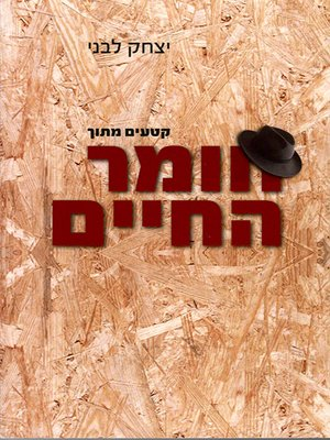 cover image of קטעים מתוך חומר החיים - Chapters from Life Material