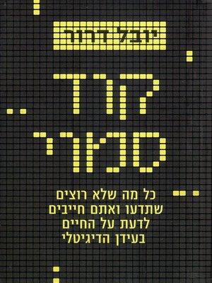 cover image of קוד סמוי - Hidden code