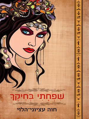cover image of שפחתי בחיקך - My Mistress in Your Lap