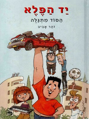 cover image of יד הפלא (1) הסוד מתגלה - The Wonder Hand (1) The Secret Revealed