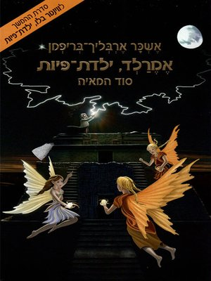 cover image of אמרלד, ילדת פיות - סוד המאיה - Emerald, Fairy Girl - Secret of the Maya