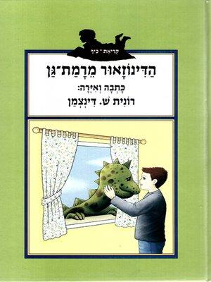 cover image of הדינוזאור מרמת גן - Dinosaour in Ramat-Gan