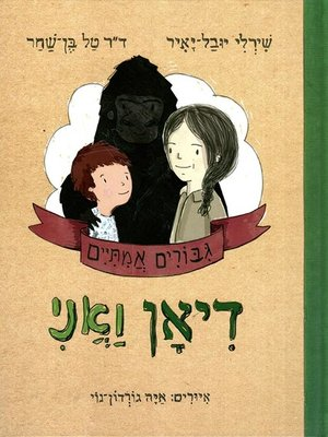 cover image of דיאן ואני - Diane and Me