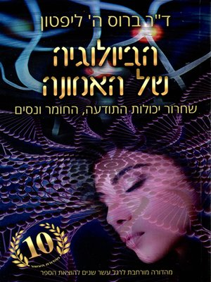 cover image of הביולוגיה של האמונה - The Biology of Belief