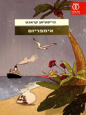 cover image of אימפריום - Imperium