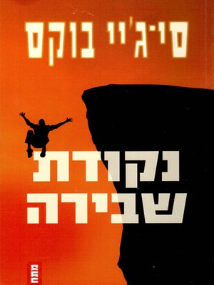 cover image of נקודת שבירה - Breaking point