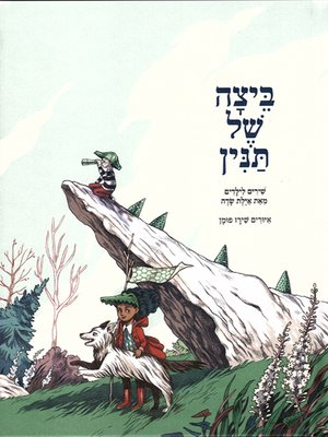 cover image of ביצה של תנין - An Egg of a Crocodile