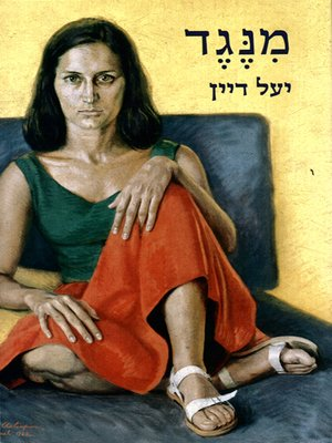 cover image of מנגד - From the Other Side