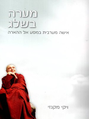cover image of מערה בשלג - A cave in the snow