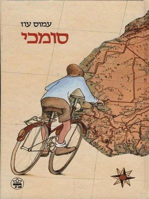 cover image of סומכי - Soumchi