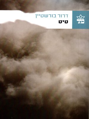cover image of טיט - Mud