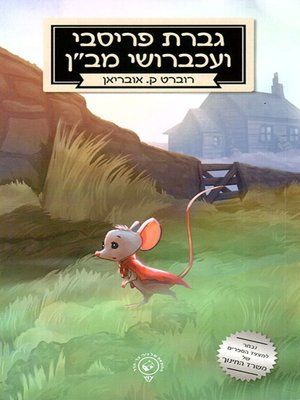 cover image of גברת פריסבי ועכברושי מב״ן - Mrs. Frisby and the Rats of NIMH