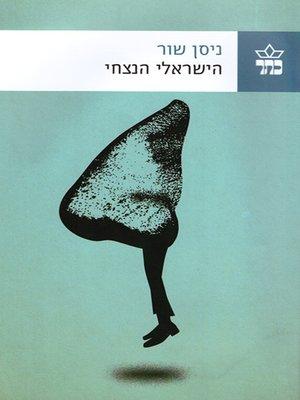 cover image of הישראלי הנצחי - The Eternal Israeli
