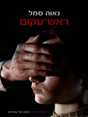 cover image of ראש עקום - Head on Backwards
