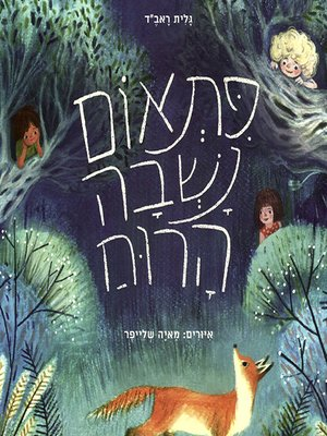 cover image of פתאום נשבה הרוח - Suddenly the Wind Blew