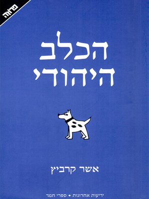 cover image of הכלב היהודי - The Jewish Dog