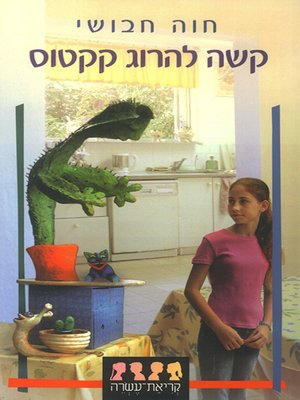 cover image of קשה להרוג קקטוס - Hard to Kill a Cactus