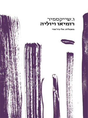 cover image of רומיאו ויוליה - Romeo and Juliet