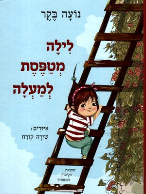 cover image of לילה מטפסת למעלה - Lila is Climbing Up