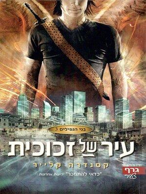 cover image of בני הנפילים 3: עיר של זכוכית