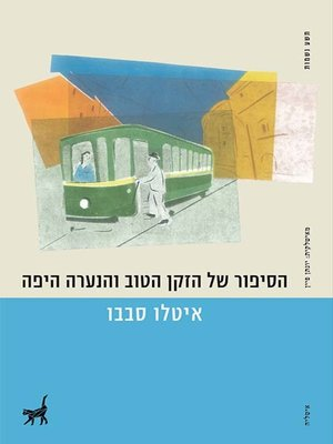 cover image of הסיפור של הזקן הטוב והנערה היפה - The story of the good old man and the pretty girl
