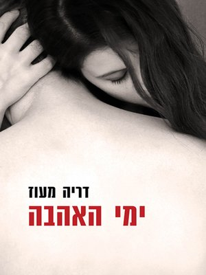 cover image of ימי האהבה - Days of Love