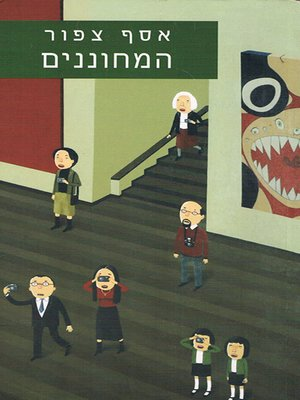 cover image of המחוננים - The Gifted