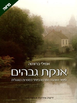 cover image of אנקת גבהים - Wuthering Heights