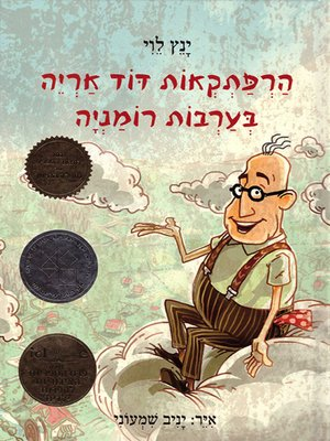 cover image of הרפתקאות דוד אריה (1) בערבות רומניה - Uncle Leo's Adventures in the Romanian Steppes