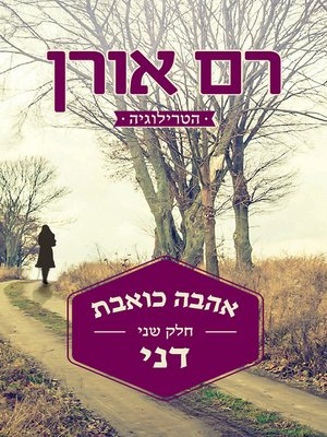 cover image of אהבה כואבת - דני - Painful Love: Danny
