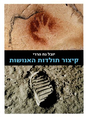 cover image of קיצור תולדות האנושות - Sapiens: A Brief History of Humankind