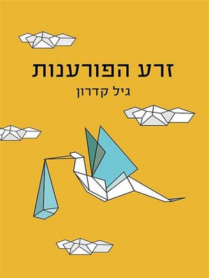 cover image of זרע הפורענות - Bad Seed