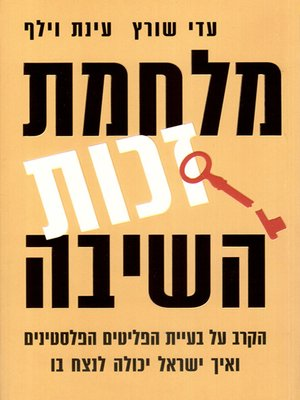 cover image of מלחמת זכות השיבה - The Right of Return War