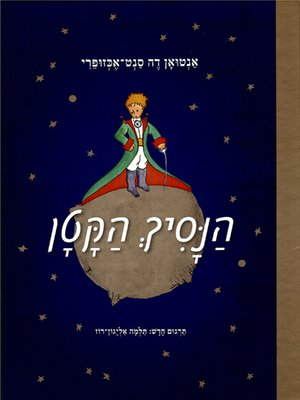 cover image of הנסיך הקטן - The Little Prince