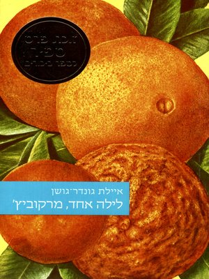 cover image of לילה אחד, מרקוביץ׳ - One Night, Markovic