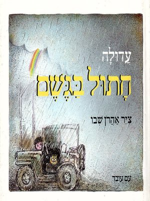 cover image of חתול בגשם - Cat in the rain