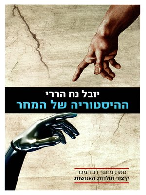 cover image of ההיסטוריה של המחר - Homo Deus: A Brief History of Tomorrow