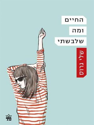 cover image of החיים ומה שלבשת - Life and What I Wore - י
