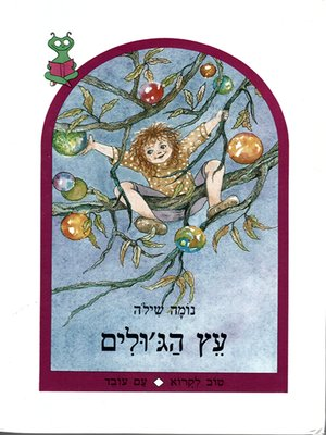 cover image of עץ הג'ולים - The Tree