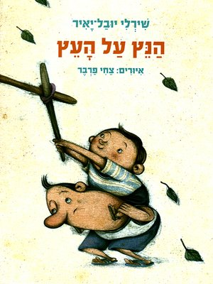 cover image of הנץ על העץ - The Hawk on the Tree