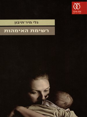 cover image of רשימת האימהות - The List of Mothers