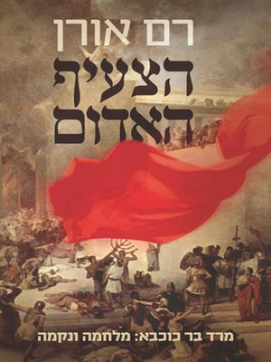 cover image of הצעיף האדום - The Red Scarf