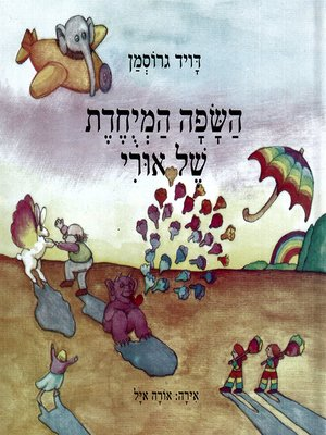 cover image of השפה המיחדת של אורי - Uri's Special Language