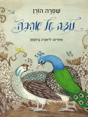 cover image of נוצה של אהבה - Feather of Love