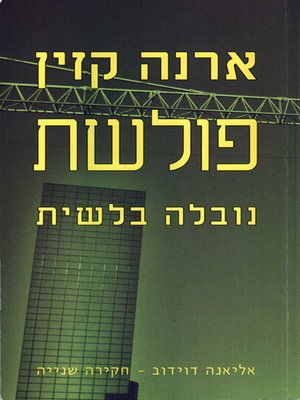 cover image of פולשת - Invader