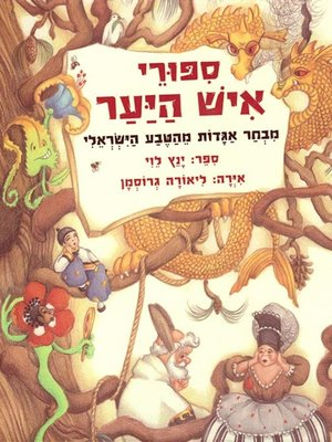 cover image of סיפורי איש היער - Stories of the Forest Man